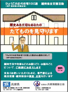 阪神間近代住宅100選チラシ