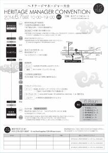 第12回ヘリテージマネージャー大会フライヤー(裏)