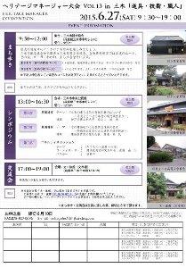 第13回ヘリテージマネージャー大会フライヤー(裏)