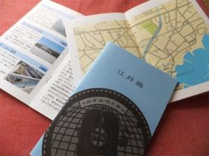 江井島まち歩きマップ