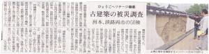 4月21日神戸新聞淡路版