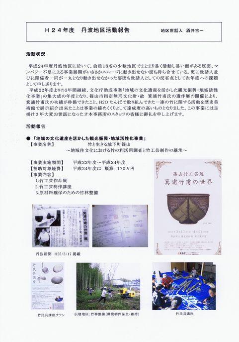 活動報告011a