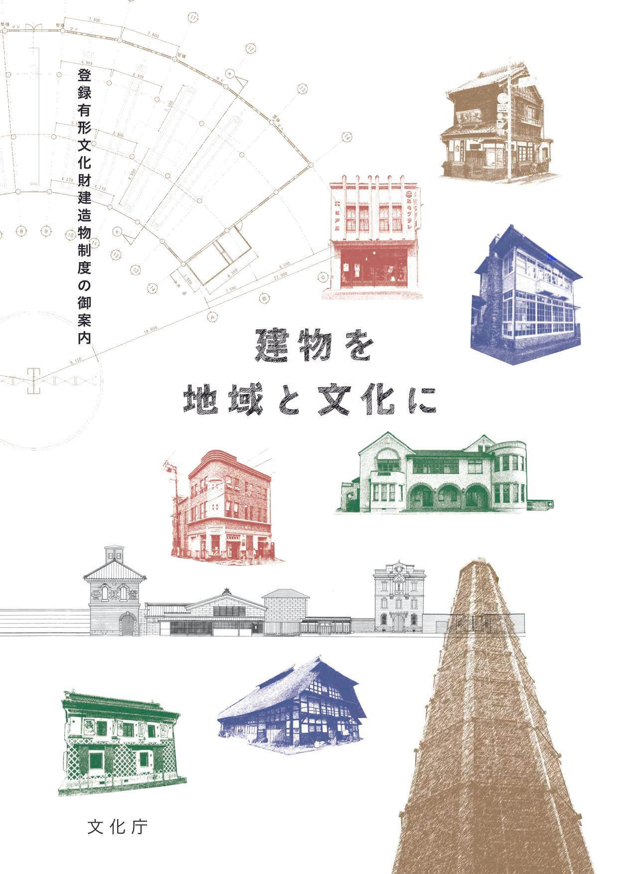 建物を地域と文化に(文化庁)
