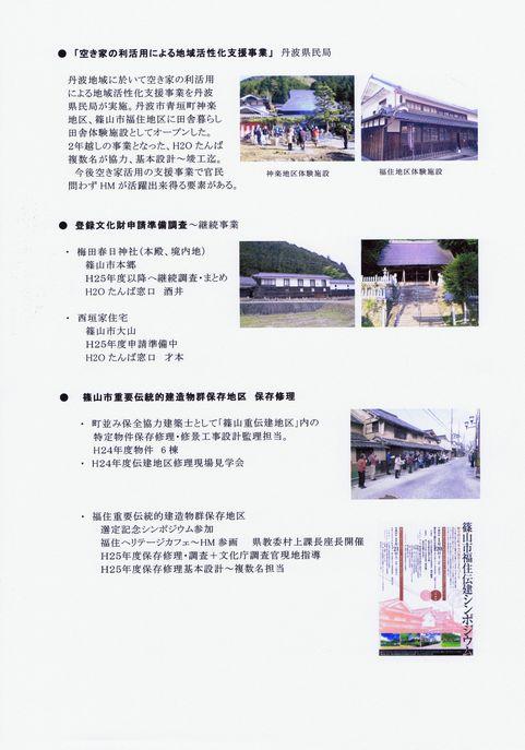 活動報告022a