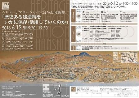 第14回ヘリテージマネージャー大会フライヤー(表)