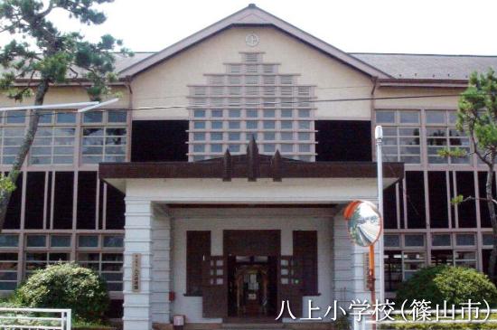 八上小学校(篠山市)