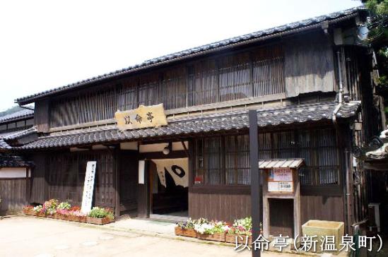 旧森家住宅(浜坂先人記念館以命亭) 新温泉町浜坂